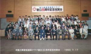 19930717syukugakai
