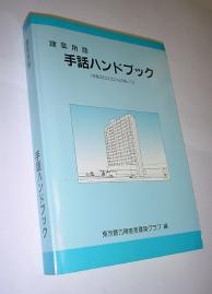 建築手話の本