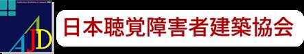 日本聴覚障害者建築協会