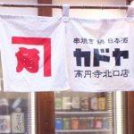 2016年納涼会のお知らせ 東日本支部