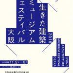 生きた建築ミュージアムフェスティバル大阪2016 見学会