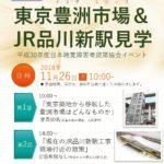 豊洲市場&JR品川新駅見学のお知らせ